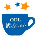 ODL就活Café